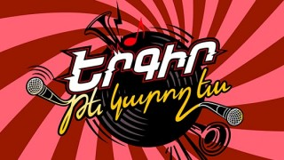 Ergir te karox es (Sing if you can)