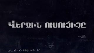 Верджин усуциче (Последний учитель)